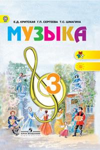 Музыка. 3 кл.: Учебник (ФГОС)
