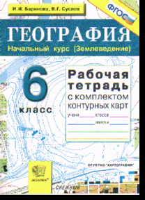 География. 6 кл.: Начальный курс (Землеведение): Рабочая тетрадь с к/карт