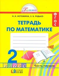 Математика. 2 кл.: Тетрадь: В 2-х ч.: Ч. 1 (ФГОС) /+687476/