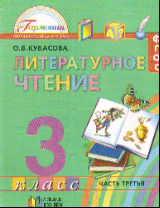 Литературное чтение. 3 кл.: Учебник. В 4-х ч.: Ч.3 (ФГОС) /+738144/