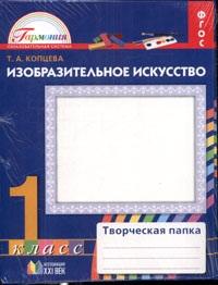 Изобразительное искусство. 1 кл.: Творческая папка (ФГОС) /+752720/