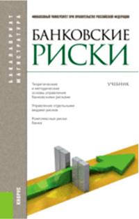 Банковские риски: Учебник