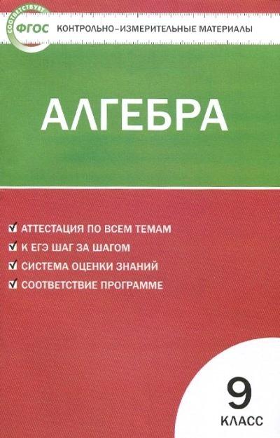 Алгебра. 9 кл.: Контрольно-измерительные материалы (ФГОС)
