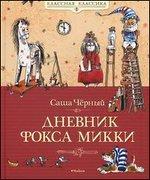 Дневник Фокса Микки: Повесть, сказка, стихи