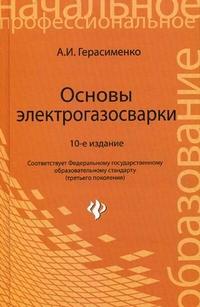 Основы электрогазосварки: Учеб. пособие дпя НПО