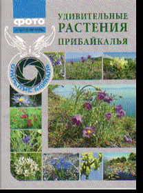 Удивительные растения Прибайкалья: Фотоопределитель