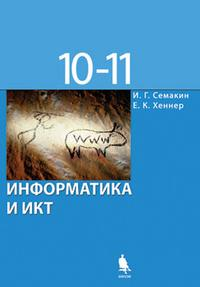 Информатика и ИКТ. 10-11 кл.: Базовый уровень: Учебник  /+569700/