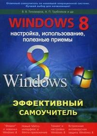 Windows 8. Эффективный самоучитель. Настройка, использование, полезные прие