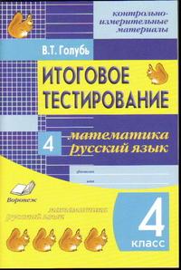 Итоговое тестирование. Математика. Русский язык. 4 кл.: Контрольно-измерит