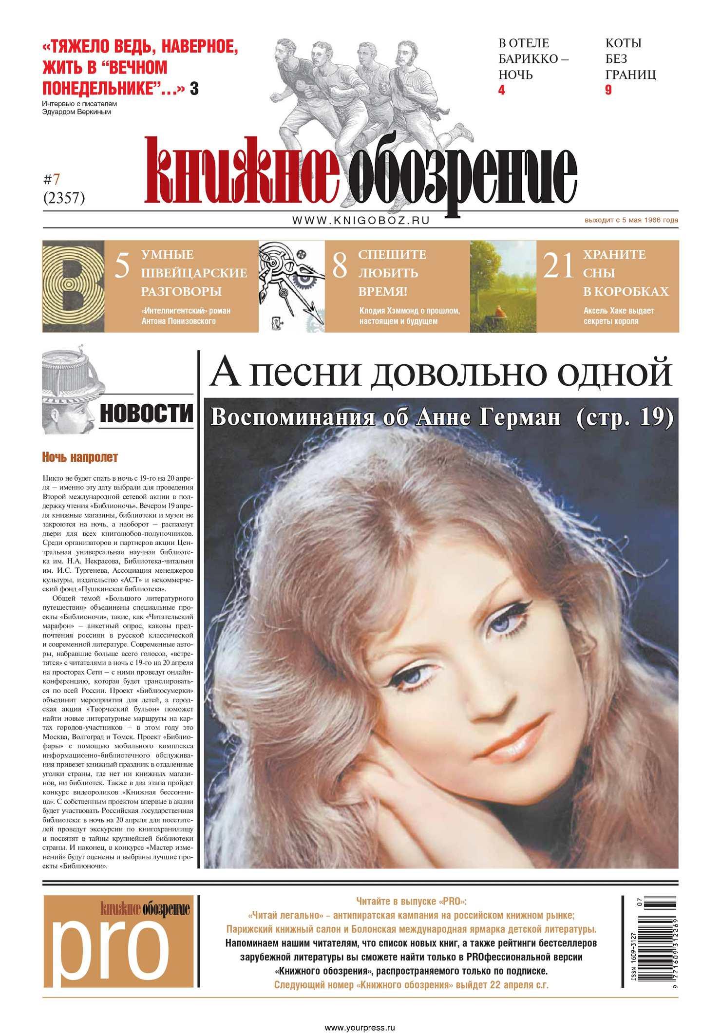 Газета. Книжное обозрение № 7 (2357)