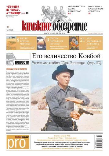 Газета. Книжное обозрение № 6 (2356)