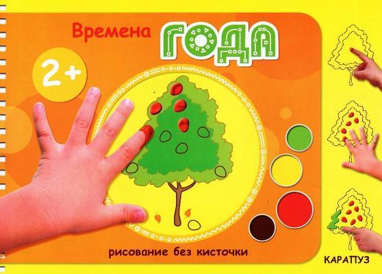 Времена года: Для детей от 2 лет
