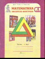 Математика. Экспресс-контроль. 4 кл.: Рабочая тетрадь