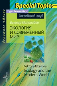 Экология и современный мир