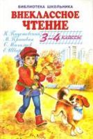 Внеклассное чтение. 3-4 классы