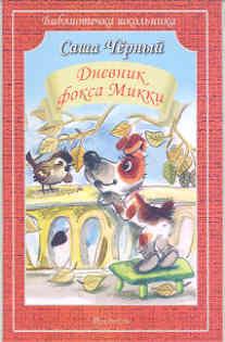 Дневник фокса Микки: Повесть и стихи
