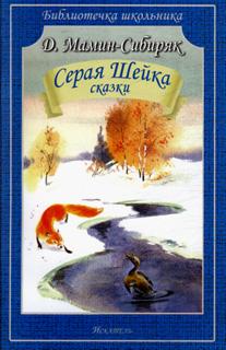 Серая шейка: Сказки