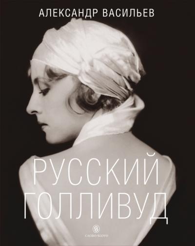 Русский Голливуд: Большой альбом