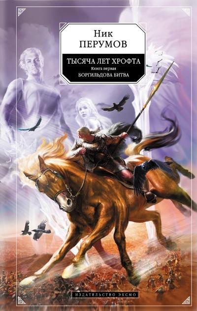 Тысяча лет Хрофта. Книга 1: Боргильдова битва
