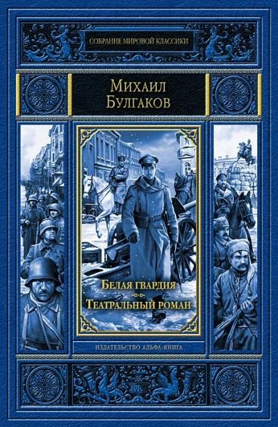 Белая гвардия. Театральный роман