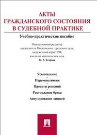 Акты гражданского состояния в судебной практике: Учеб.-практ.пос. для судей