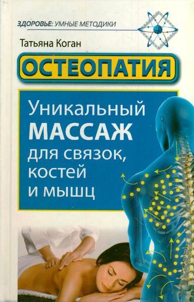 Остеопатия читать книги