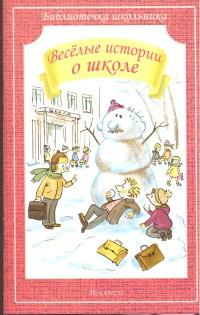 Веселые истории о школе