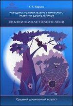 """Методика познавательно-творческого развития дошкольников """"Сказки Фиолетовог"""