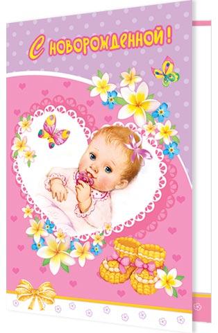 Открытка 2-46-10346А С новорожденной! сред, лак, глит, конгр девочка пинет