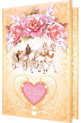 Открытка 2-46-10356А С Днем Свадьбы! сред глит конгр карета розы