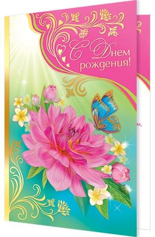 Бейбитшилик мир открыток