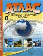 Атлас 8 кл.: Физическая география России с компл. конт.карт ФГОС /+627939/