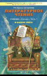 Литературное чтение. 4 кл.: В океане света. Учебник: В 2-х ч. ФГОС/+560027/