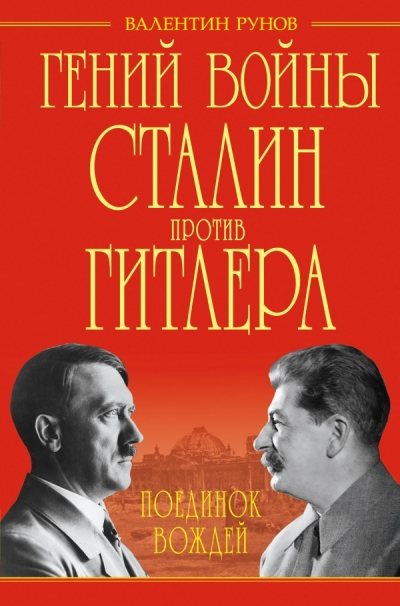 Гений войны Сталин против Гитлера. Поединок Вождей