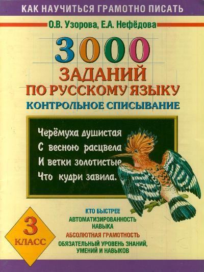3000 заданий по русскому языку. 3 кл.: Контрольное списывание