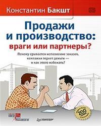 Продажи и производство: враги или партнеры?