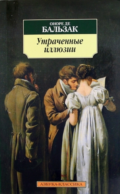 Утраченные иллюзии: Роман