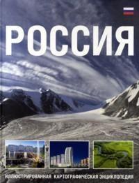 Россия: Иллюстрированная картографическая энциклопедия