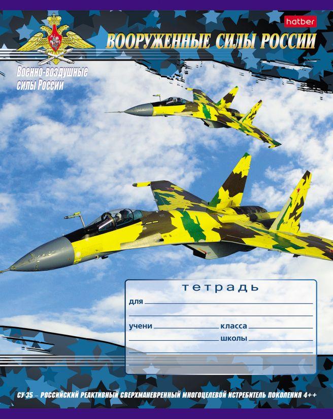 Тетрадь 12л клетка Вооруженные силы России