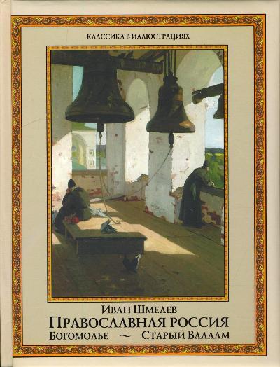 Православная Россия: Богомолье. Старый Валаам