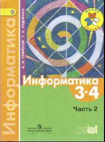 Информатика. 3-4 кл.: Учебинк: В 3-х ч.: Ч. 2 (ФП)