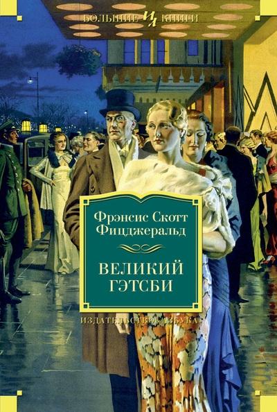 Великий Гэтсби: Романы