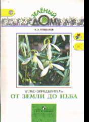 От земли до неба: Атлас-определитель для учащ. нач. кл. (ФГОС) /+861935/