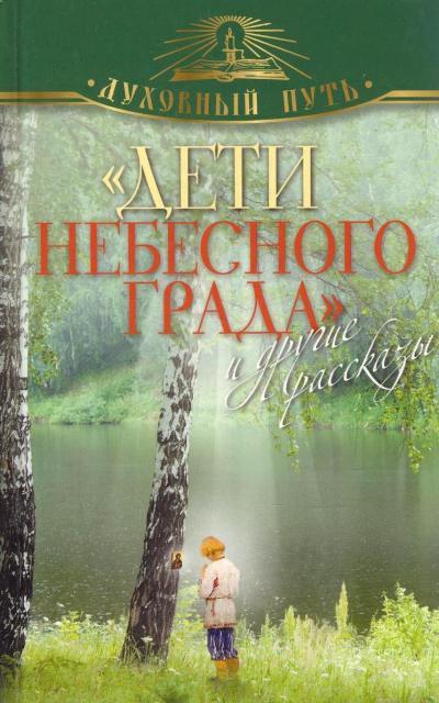 Дети небесного града и другие рассказы