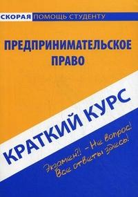 Краткий курс по предпринимательскому праву: Учеб. пособие