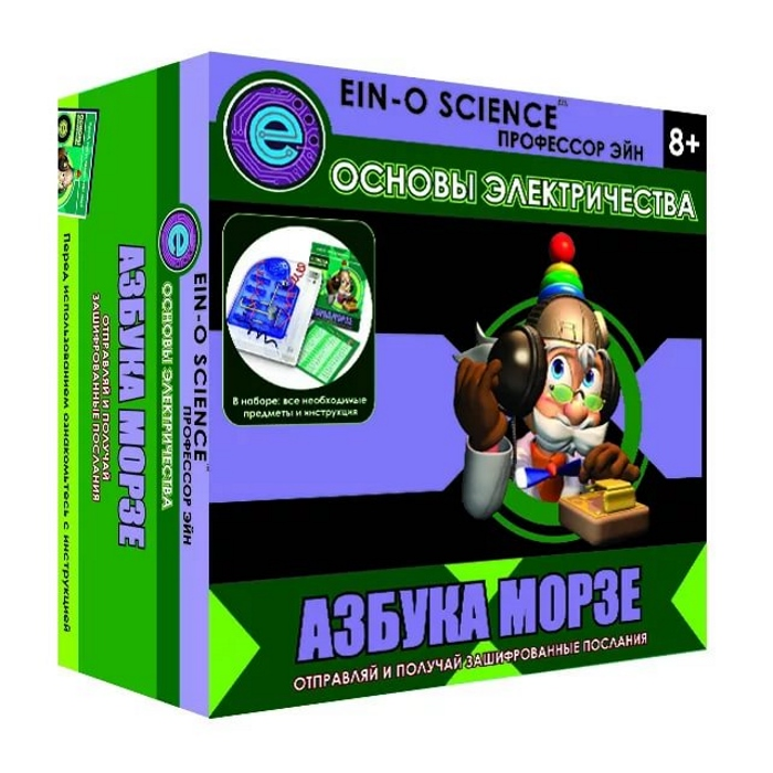 АКЦИЯ-20 Игр Набор для экспериментов Профессор Эйн: Азбука Морзе