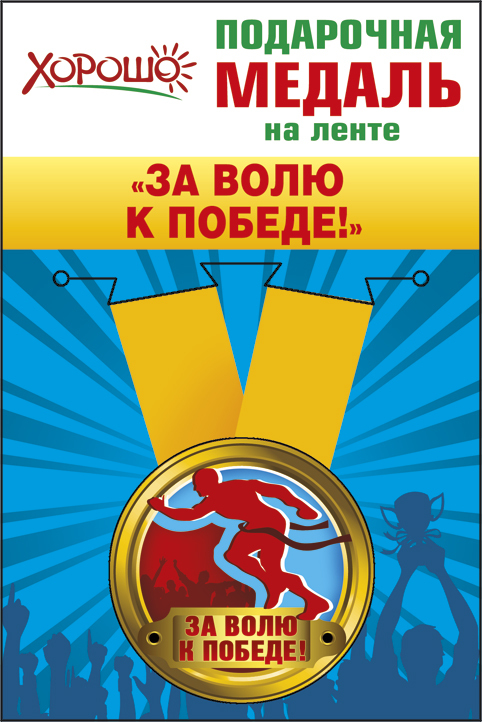 Аву надписью, открытка за волю к победе
