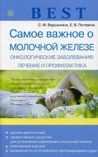 Самое важное о молочной железе: Онкологические заболевания