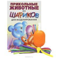 Прикольные животные из шариков для моделирования: Набор