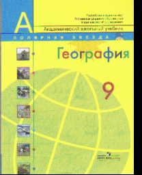 География. Россия. 9 кл.: Учебник /+727902/